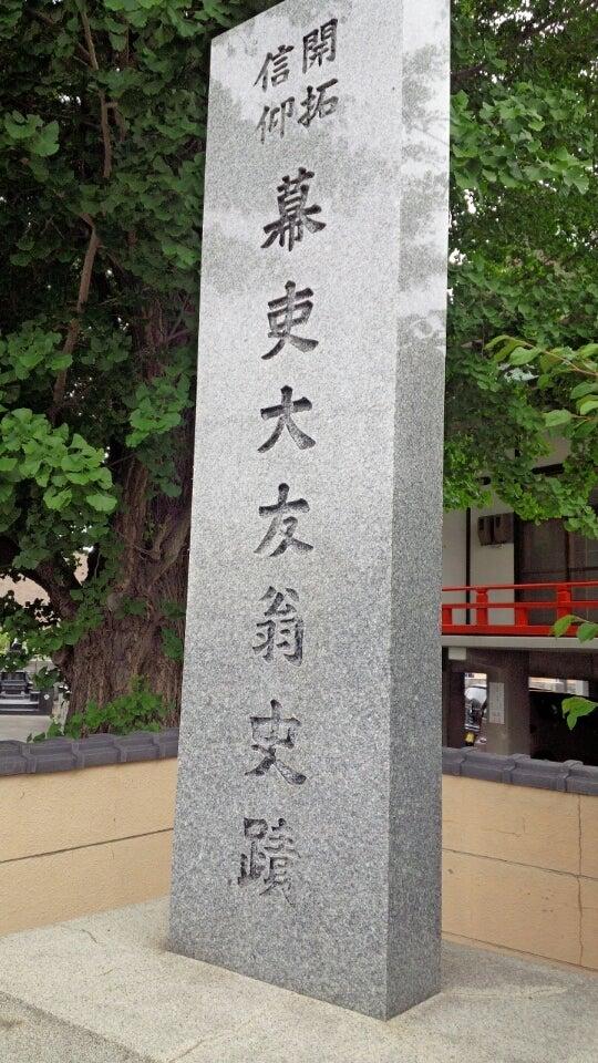 【開拓史 90 本龍寺妙見堂】 | 桜東行のブログ