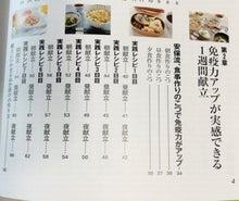 安保徹教授の「食べる免疫力」は!!   シルクふぁみりぃブログ