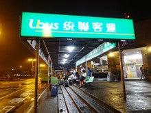 統聯客運(Ubus)1619路 中壢轉運站⇒科博館 | lightwindの臺灣ブログ