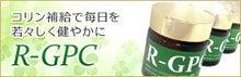 成長ホルモン補給アセチルコリン補給のR-GPC