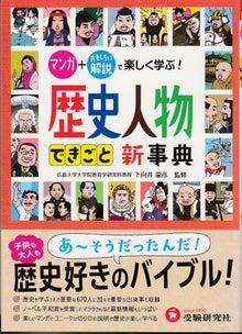 日本史を選択しない高校生には、まず「通史」を読ませたい。 | 素人學者の譫言(うわごと)