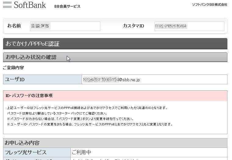 インターネット接続情報がわからなくても大丈夫です。 Yahoo!BB   192.168.ワイヤレスパーティのブログ