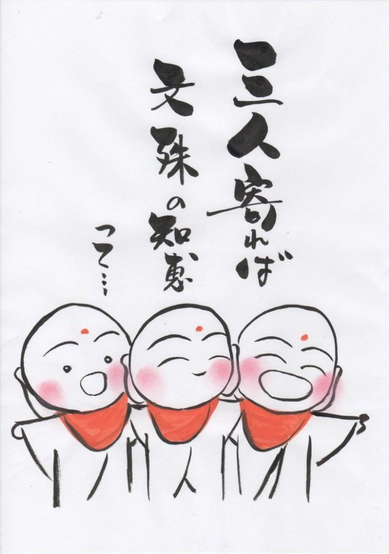 「三人寄れば文殊の知恵」とは | 芳村思風先生の一語一絵のブログ