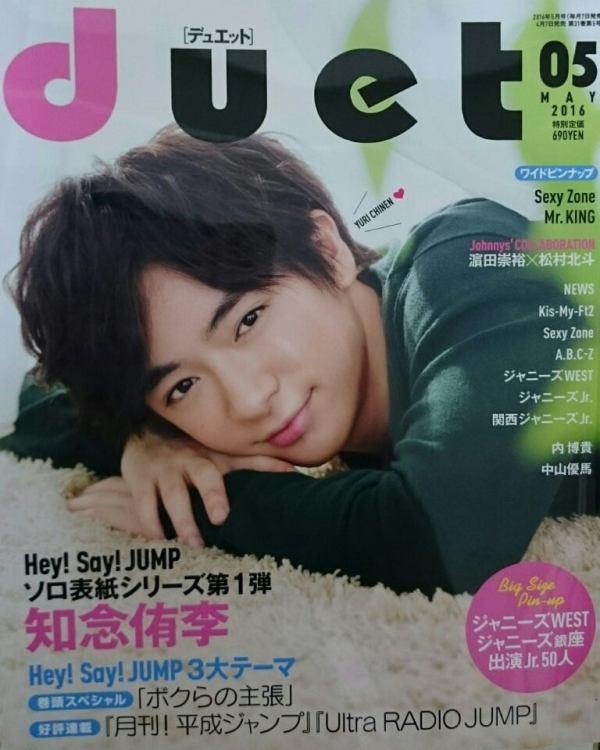 「duet」5月号