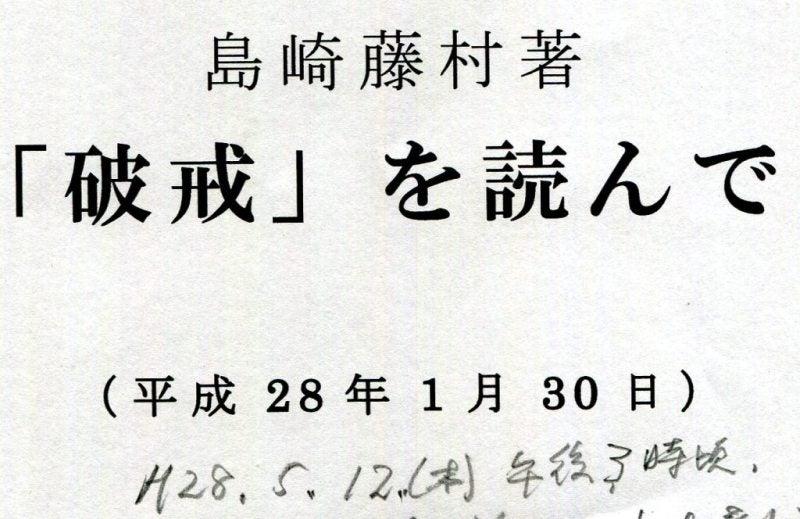 島崎藤村「破戒」感想文へ | 先祖を尋ねて