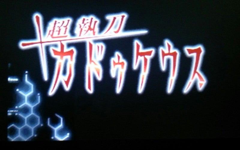 DS『超執刀カドゥケウス』(1)   日々雑感雑念雑木林