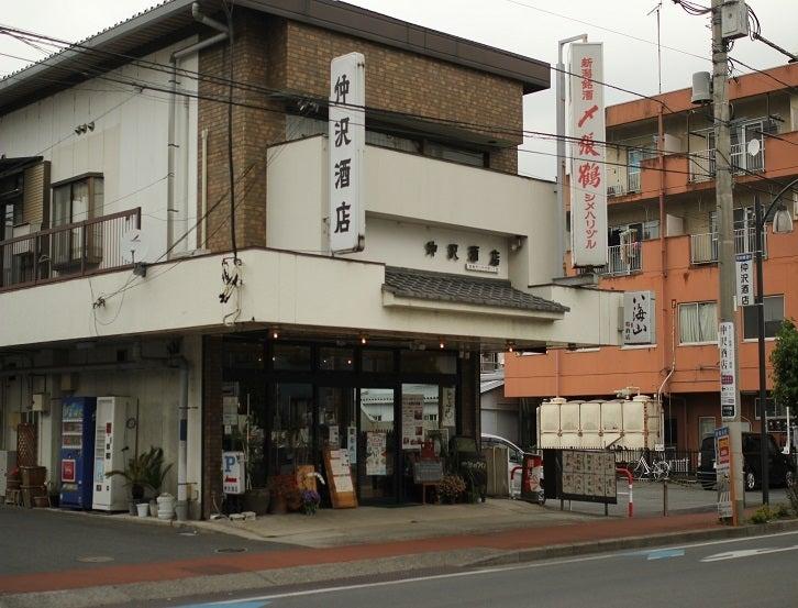 仲沢酒店(高崎市)へ行く★   群馬栃木を愛するあっぴのブログ