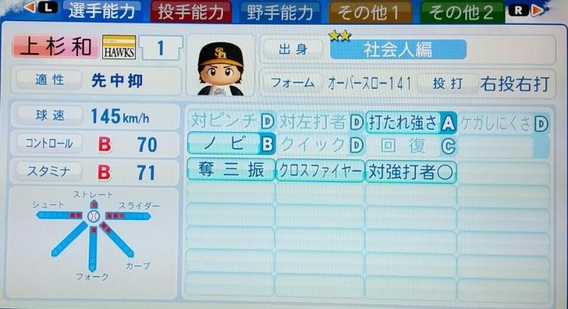 【パワプロ2016】上杉 和也(再現選手)   GR3(グルサン)の ...