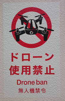 「ドローン使用禁止」を英語で書くと? | TOEIC太郎のブログ