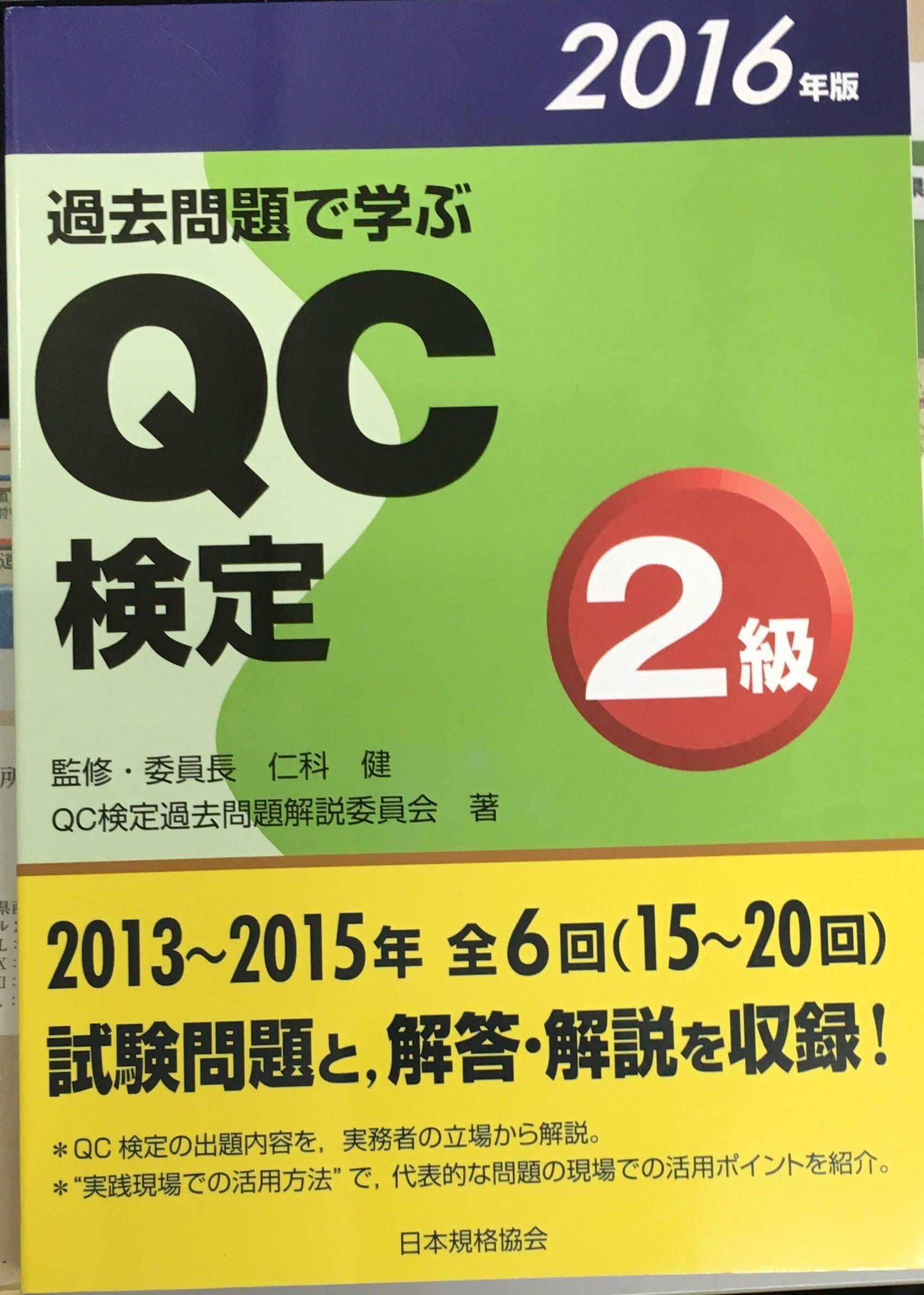 QC(品質管理)検定2級の難しいこと | 弁護士 井上洋一の資格道~108の資格を超えて~