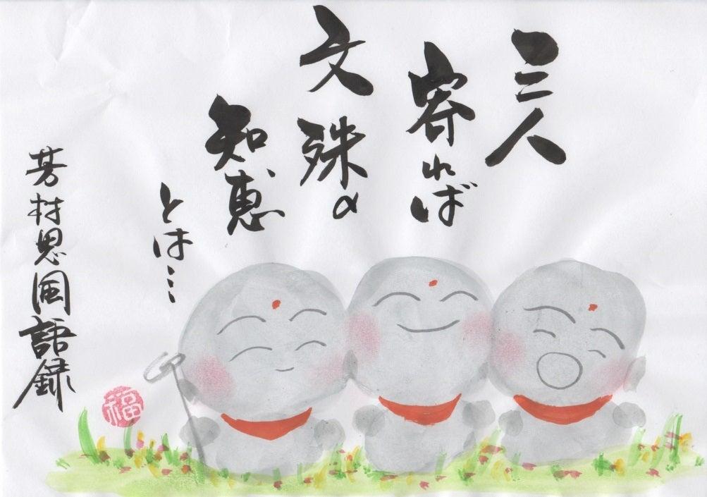 三人寄れば文殊の知恵 | 芳村思風先生の一語一絵のブログ