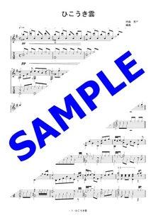 ユーミンの「ひこうき雲」のTAB譜付版を発売しました!! | Udemy講師TAKAのギターはネットでうまくなろう!