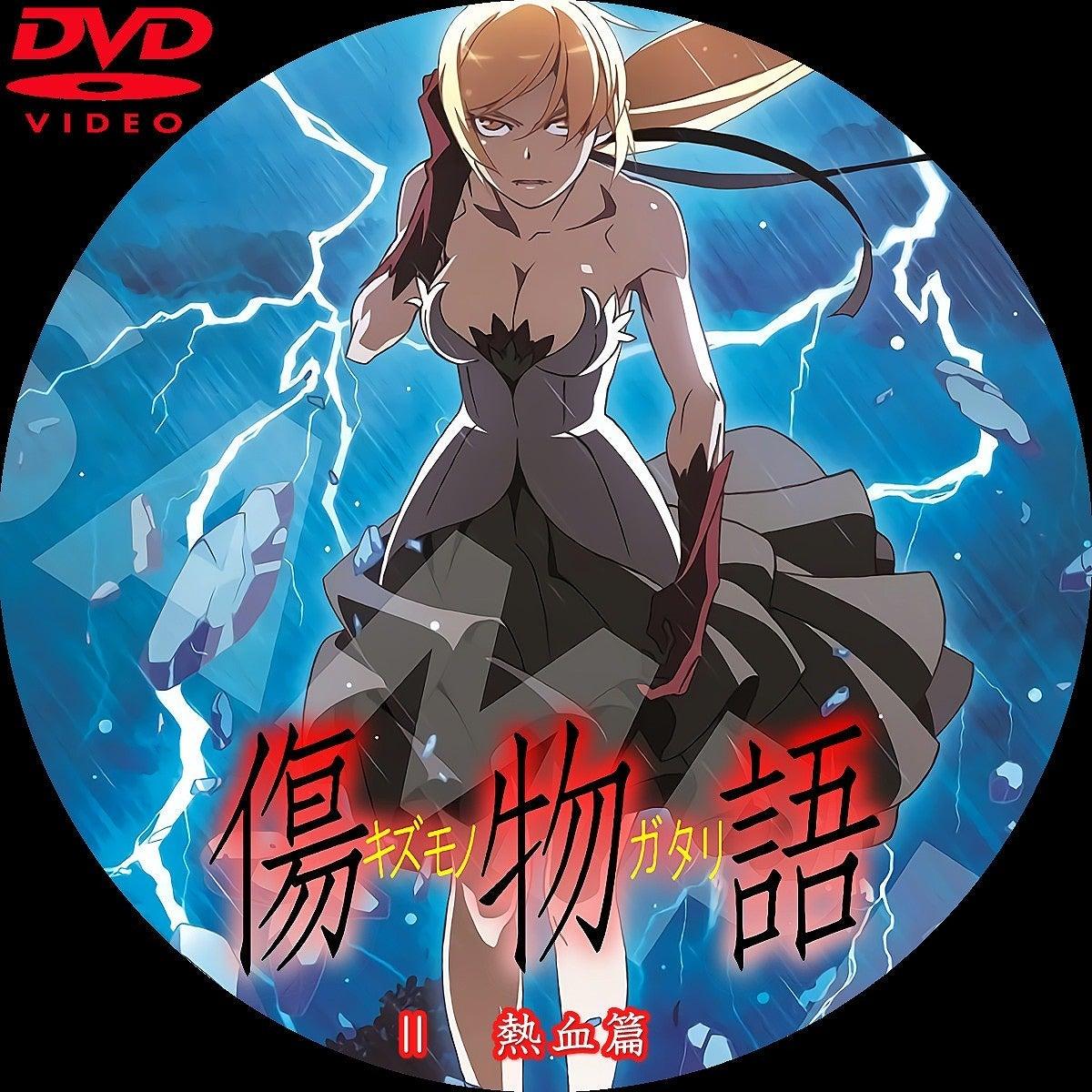 傷物語 DVDラベル | いまラベル