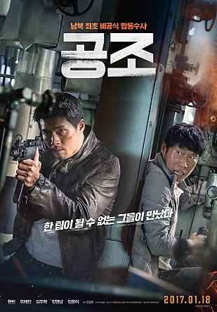 hindi dubbed korean movie - confidential assignment poster