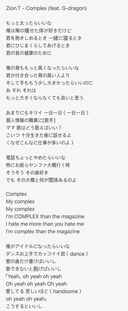 Zion.T 자이언티 - Complex Feat. G-DRAGON 日本語歌詞   DAY BY DAY
