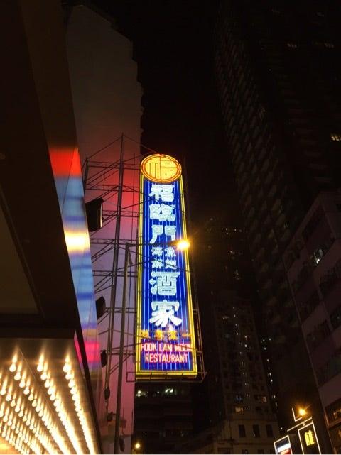 香港旅行記 福臨門酒家・本店編   BAR white L(ホワイトエル)のブログ