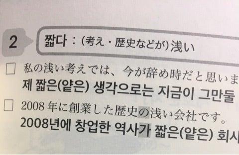 【參考書】韓國語 似ている形容詞・副詞使い分けブック   うこりあblog