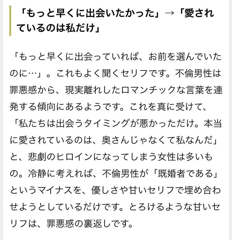 四つの妄言   夫が不倫(2013年〜2015年の不倫とその後の記録)