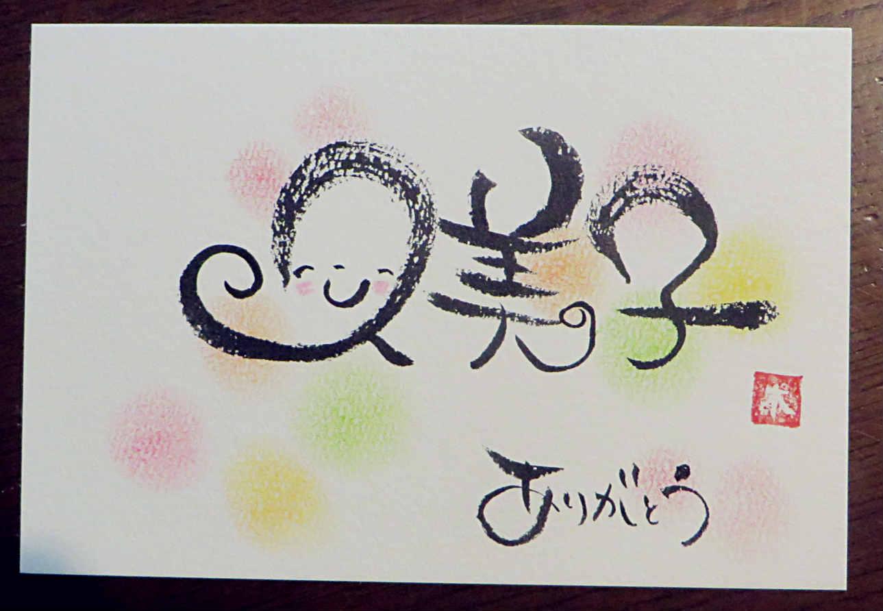 字が苦手でも心が伝わる筆文字アート講座【東川口/さいたま】ありのままの自分を自由に表現・自分らしさ ...