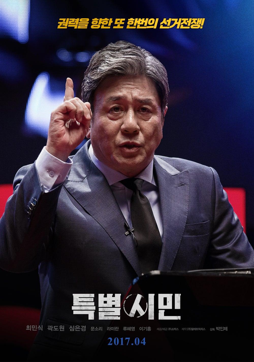 韓國映畫「特別市民 」   kazumiのミーハーワールド!