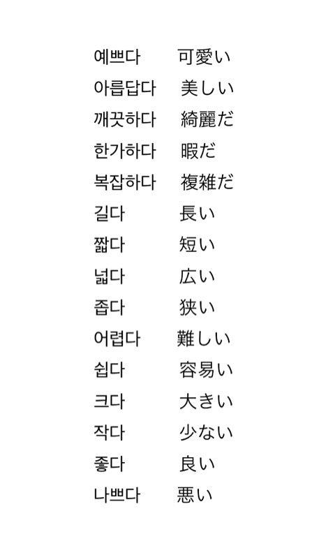 [今日の韓國語]基本形容詞を覚えよう   AiAiの韓國語講座