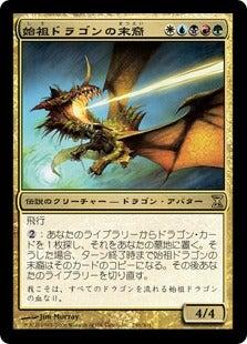 EDH:《始祖ドラゴンの末裔》用ドラゴンのリスト | MTG:EDHのデッキやコンボのメモ