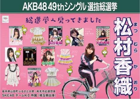 総選挙について大切なお話♥松村香織♥   SKE48オフィシャルブログ Powered by Ameba