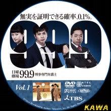 松本潤主演ドラマ『99.9-刑事専門弁護士- SEASON II』放送決定 ...