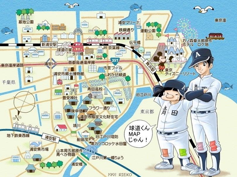 水島新司 球道くんMAP 浦安市   夢幻軌道 乗務員日誌2