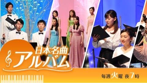 BS-TBS 日本名曲アルバムに出演します♪ | バリトン 河野陽介のブログ