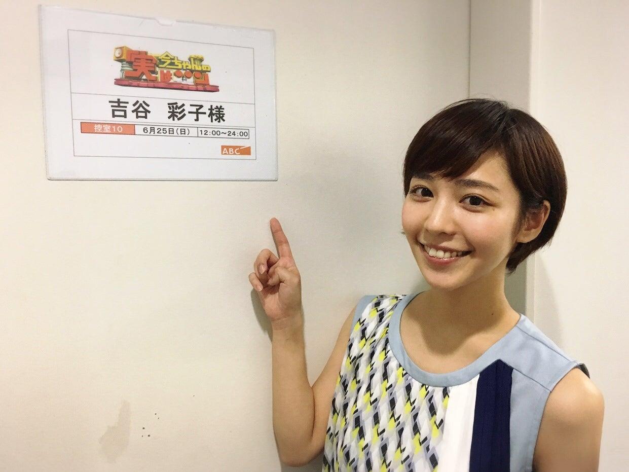今ちゃんの「実は...」   吉谷彩子オフィシャルブログ「Yoshitani Ayako official blog」Powered by Ameba