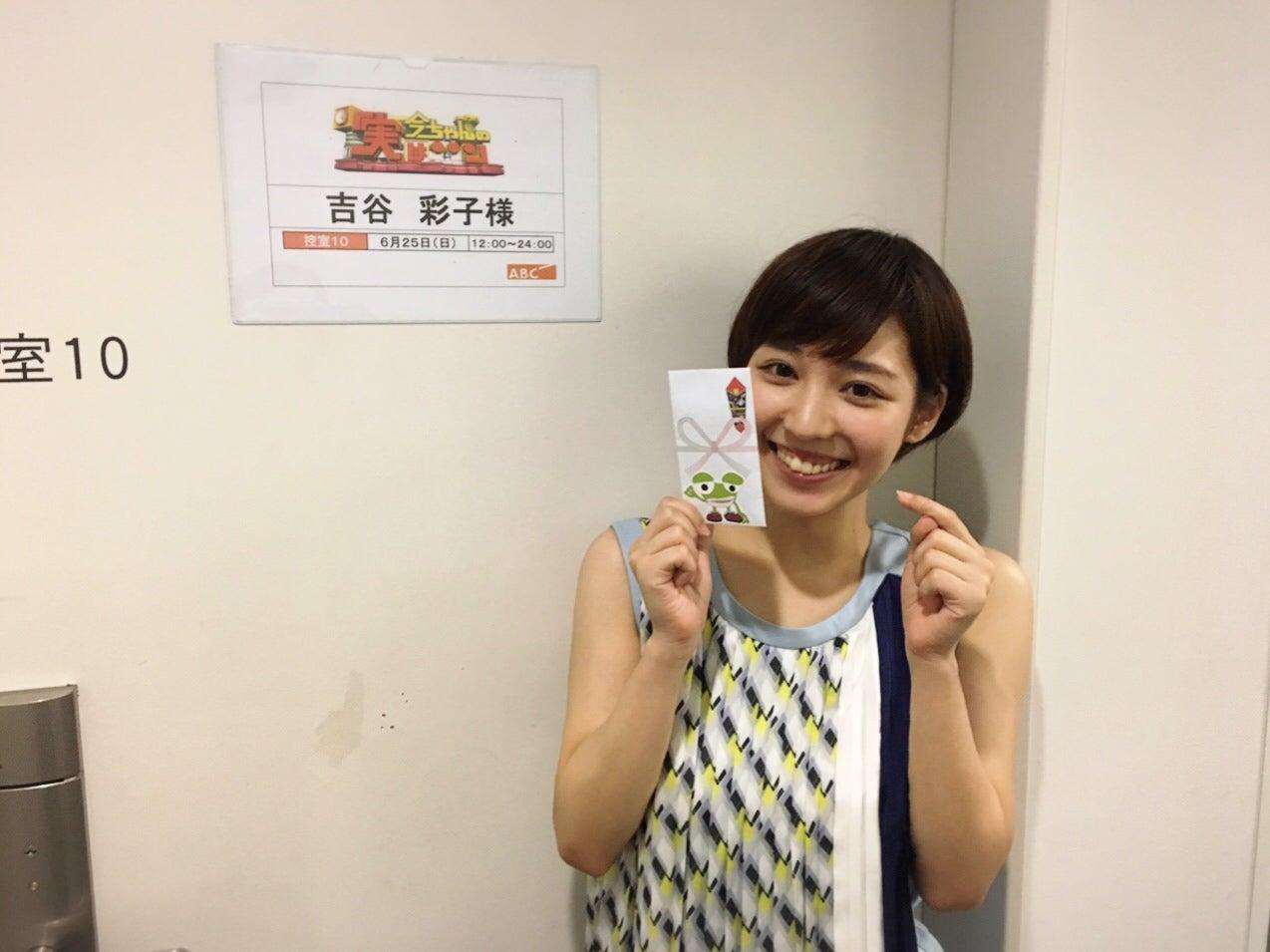 吉谷彩子オフィシャルブログ「Yoshitani Ayako official blog」Powered by Ameba
