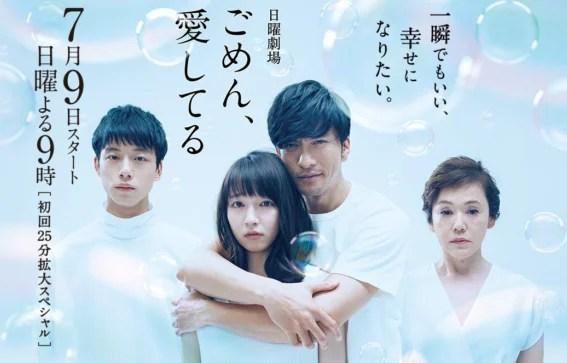 TBS日曜劇場『ごめん、愛してる』(日本版)はご覧になりましたか? | madocupブログ
