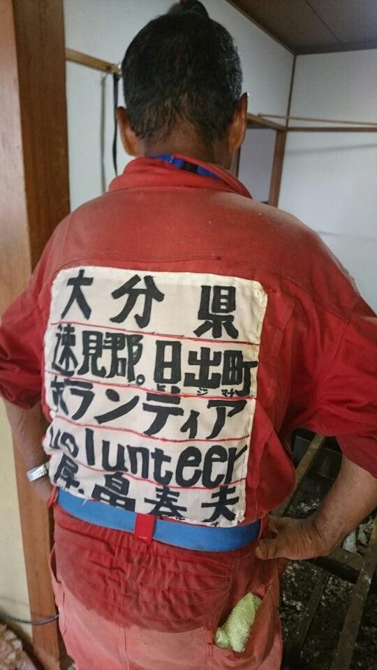 「尾畠 春夫」の画像検索結果