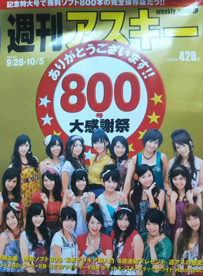 アイドリング!!!コレクション 表紙掲載雑誌④2010年9月週刊アスキー800號記念特大號   茶我丸のブログ