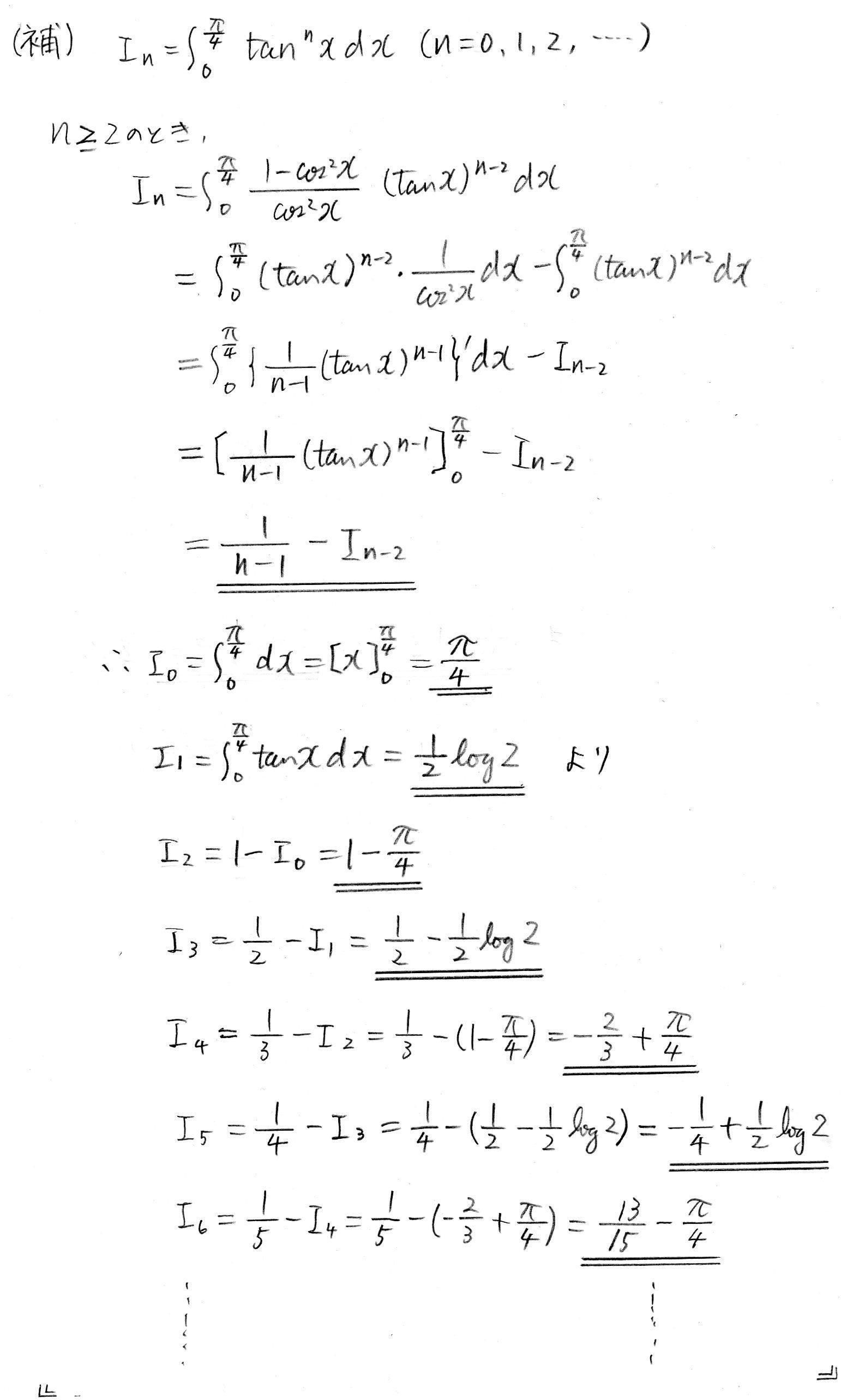 2016年 長崎大學・理系 數學 第5問   ますいしいのブログ