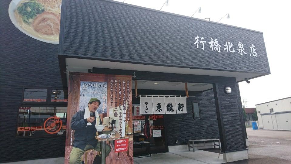 行橋市 東龍軒でラーメンランチ!   マーシー4321のブログ