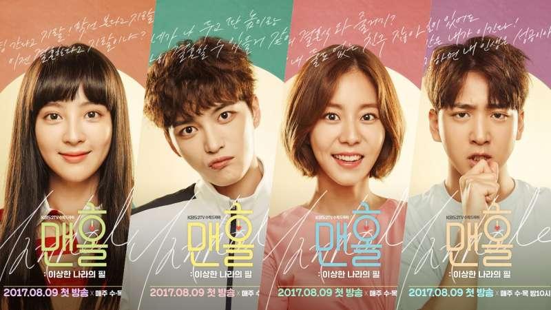 「マンホール 韓国ドラマ 」の画像検索結果