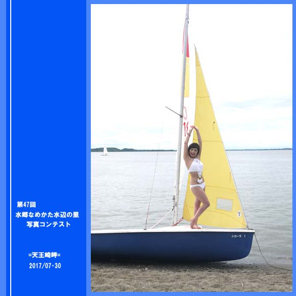 Vol.0170 第47回 水郷なめがた水辺の里寫真コンクール(天王崎岬に ...