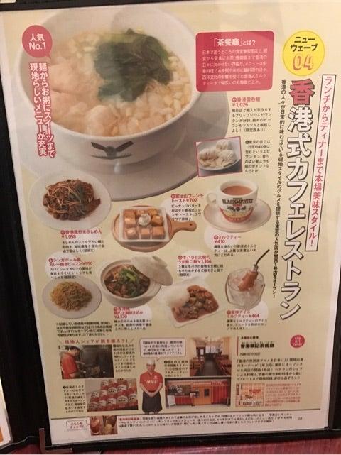 華記茶餐廳心斎橋店!!   超級香港無敵臺灣