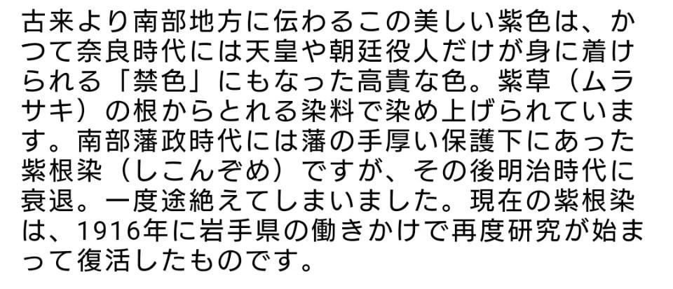 宮沢賢治 作 『紫紺染めについて』 | うさぎちゃんの文活(文化活動)