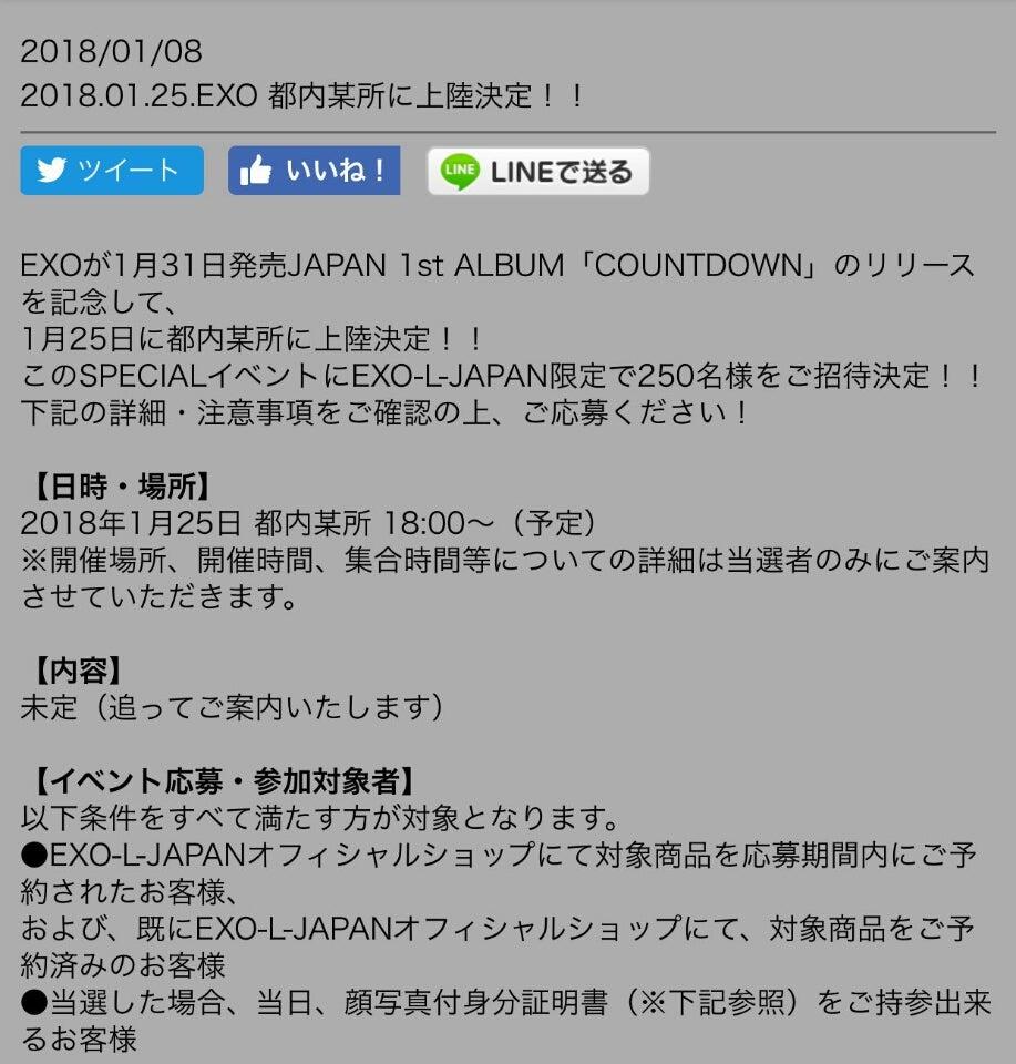 EXO COUNTDOWN イベント 日本 上陸 平日 250人 180108   SANAPY の ブログ ★ EXO 2