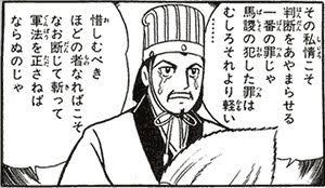 泣いて馬謖を斬る | 愛知県名古屋市の警備會社 (株)護-MAMORU- の ...
