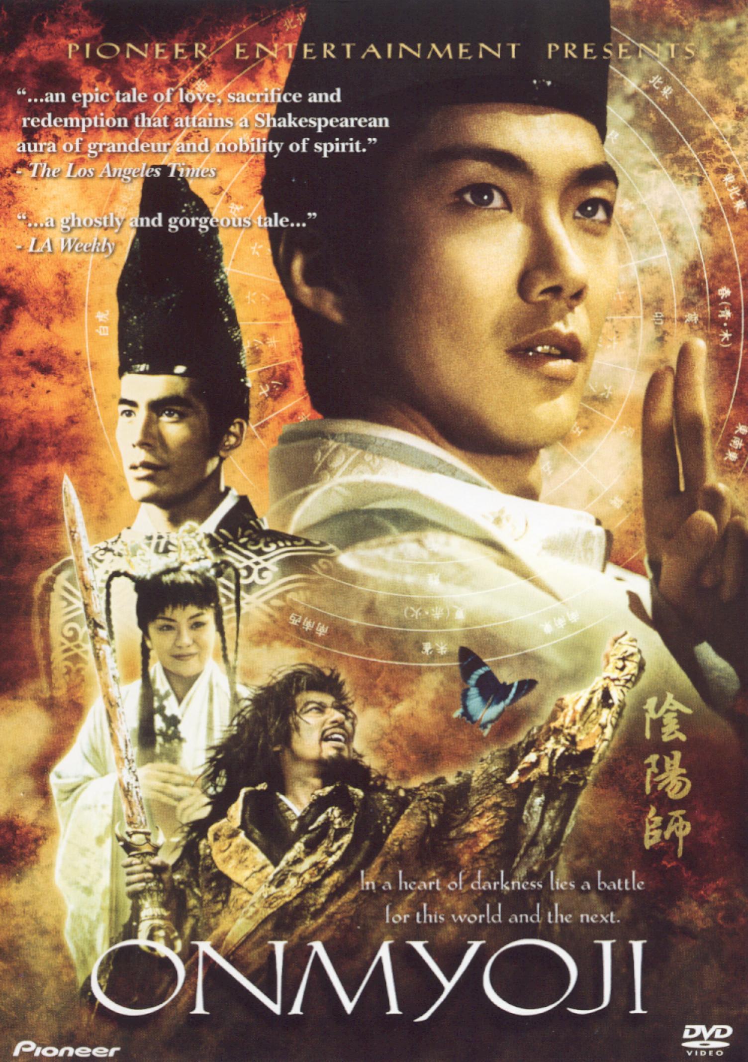 映畫 陰陽師(2001年) | てんつぶ