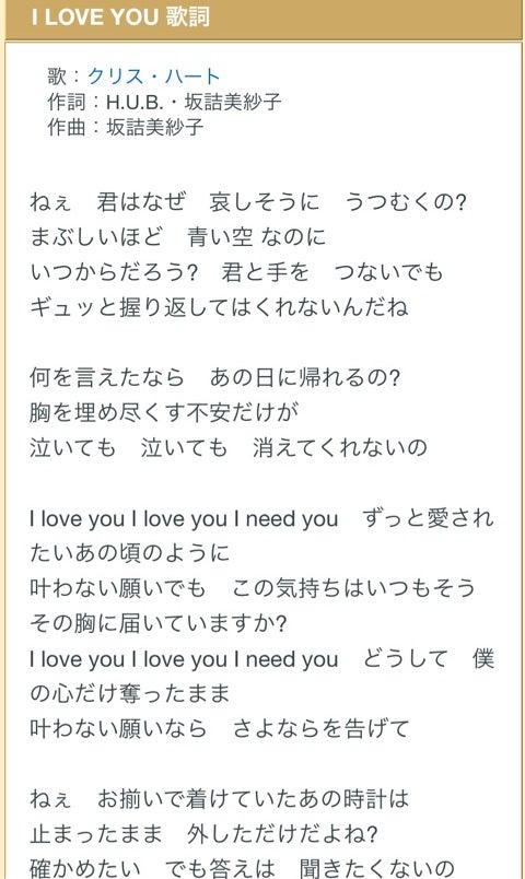 有名な I Love 歌詞 - カジノ