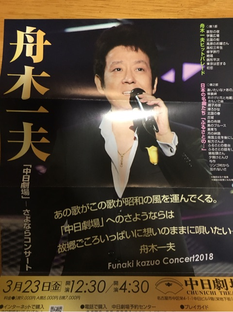舟木一夫「中日劇場」さよならコンサート | Asakusa姉妹のブログ
