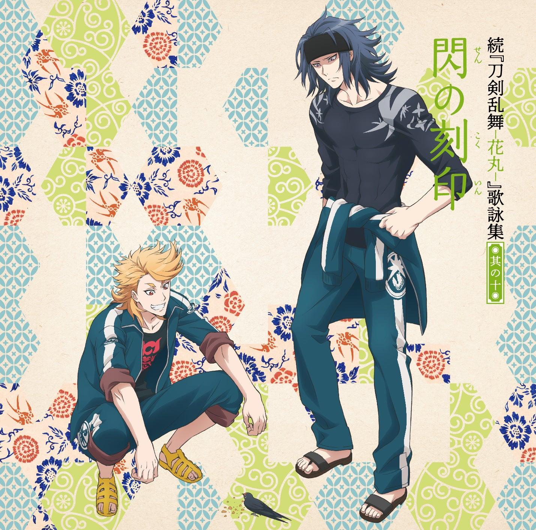 続『刀剣亂舞-花丸-』歌詠集 其の十   桜の國のまもるにゃんまるのブログ