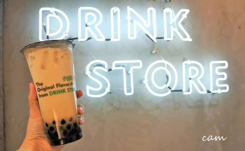 最近お気に入りの沖縄黒糖タピオカミルクティー「水雲堂 Drink Store」@忠孝敦化 | くいしんぼうCAMのもっと ...
