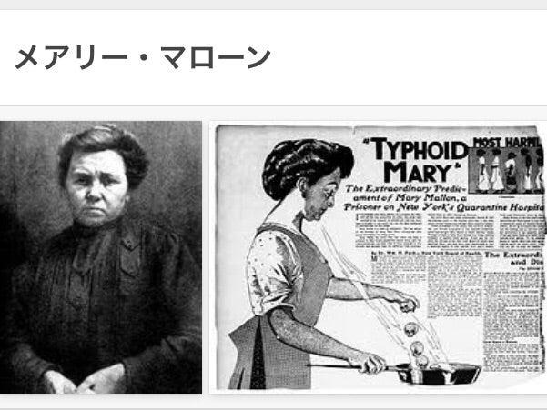 「腸チフスのメアリー」の画像検索結果
