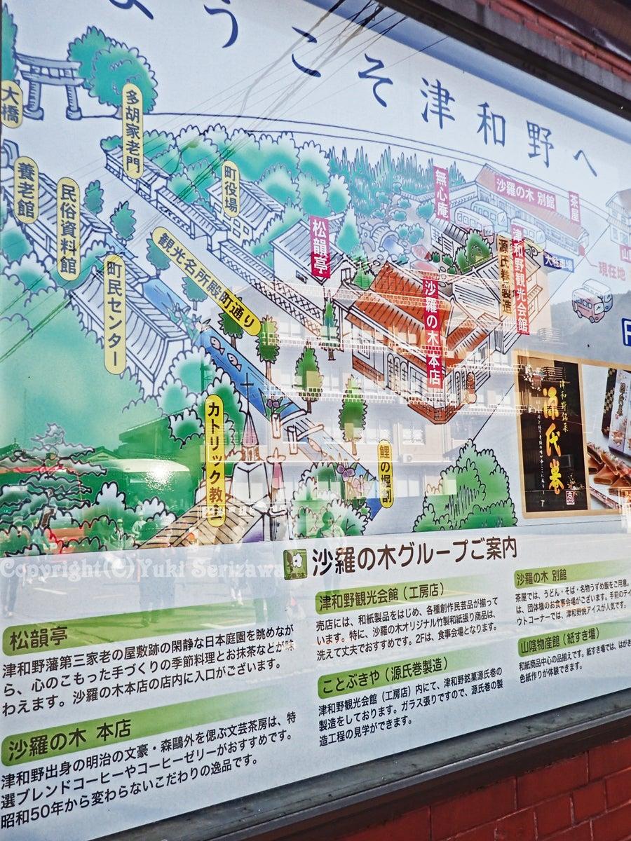 桜旅9、津和野で趣の建物   湯・旅・海・釣・食・祭…[毎日セリコ] 芹沢友綺 official blog
